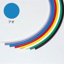 画像1: U2チューブ U2-1-3/16 アオ 20M