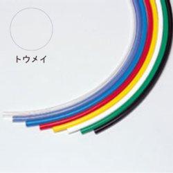 画像1: U2チューブ U2-1-1/2 トウメイ 100M